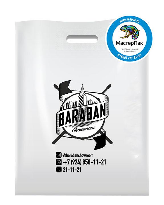 Пакет из ПВД с логотипом BARABAN, Магадан, 70 мкм, 38*50, белый