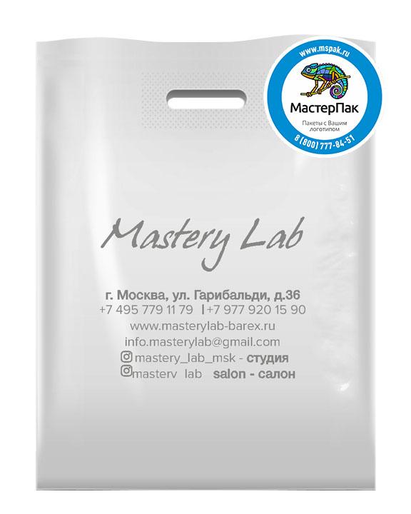 Пакет из ПВД с логотипом Mastery Lab, Москва, 70 мкм, 30*40, белый