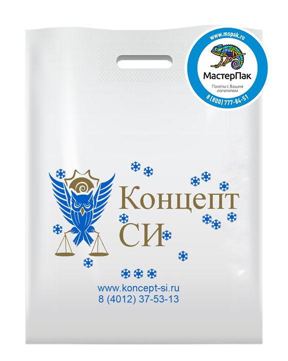 Пакет из ПВД с логотипом Концепт СИ, Калининград, 70 мкм, 38*50, белый