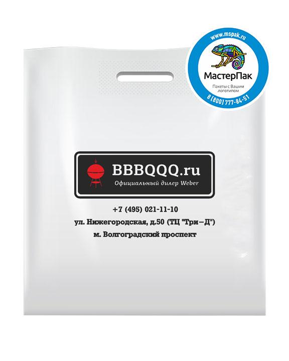 Пакет из ПВД с логотипом BBBQQQ.ru, Москва, 70 мкм, 45*50, белый