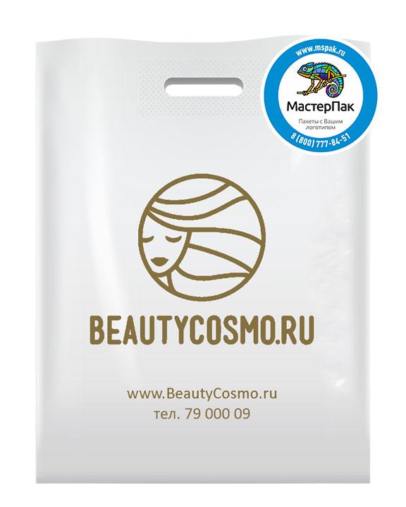 Пакет из ПВД с логотипом BEAUTYCOSMO.RU, Москва, 70 мкм, 30*40, белый