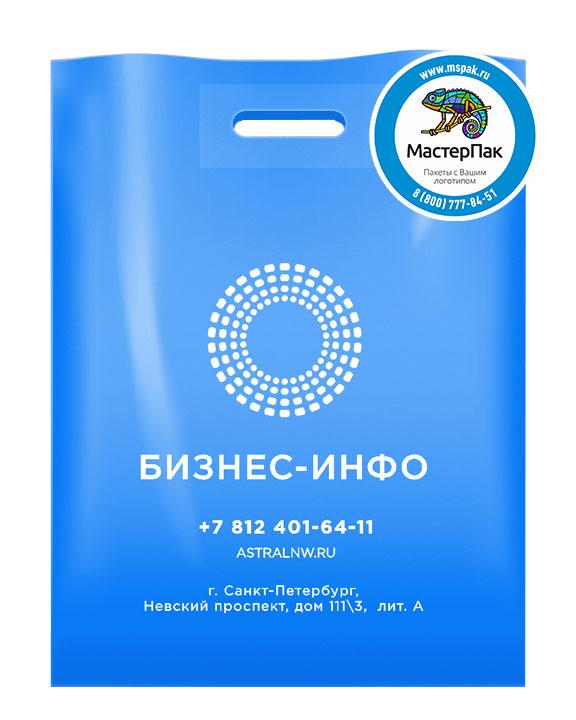 Пакет из ПВД с логотипом Бизнес-Инфо, Санкт-Петербург, 70 мкм, 30*40, ярко-синий