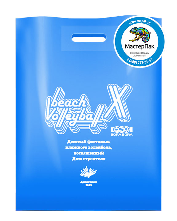 Пакет из ПВД с логотипом Beach Volleyball, Архангельск, 70 мкм, 30*40, голубой