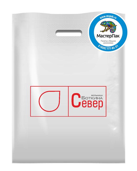 Пакет из ПВД с логотипом Больница Боткина Север, Санкт-Петербург, 70 мкм, 30*40, белый