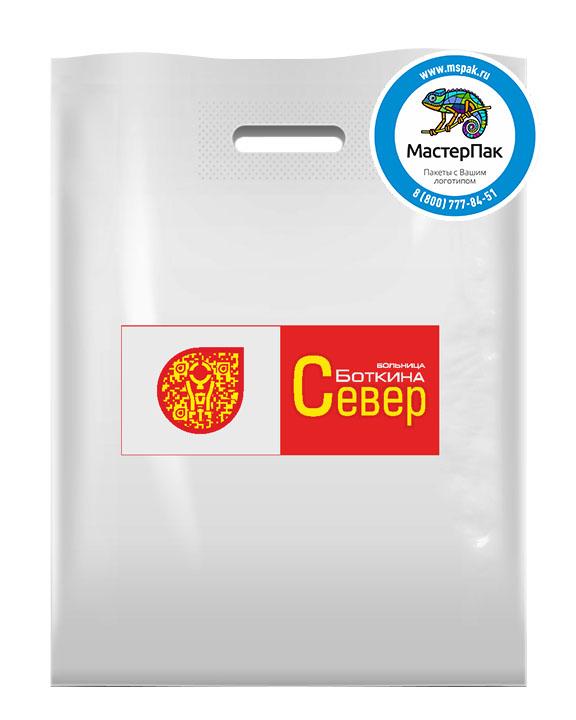 Пакет из ПВД с логотипом Клиника Боткина Север, Санкт-Петербург, 70 мкм, 30*40, белый