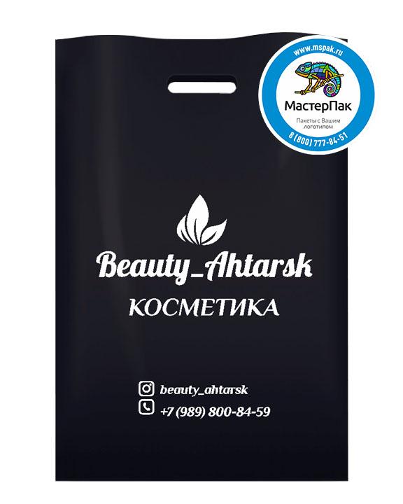 Пакет из ПВД с логотипом Beauty Ahtarsk, 70 мкм, 22,5*34, чёрный
