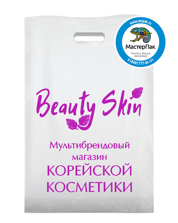 Пакет из ПВД с логотипом Beauty Skin, Москва, 70 мкм, 30*40, белый