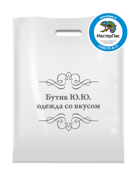 Пакет из ПВД с логотипом Бутик Ю.Ю., 70 мкм, 30*40, белый