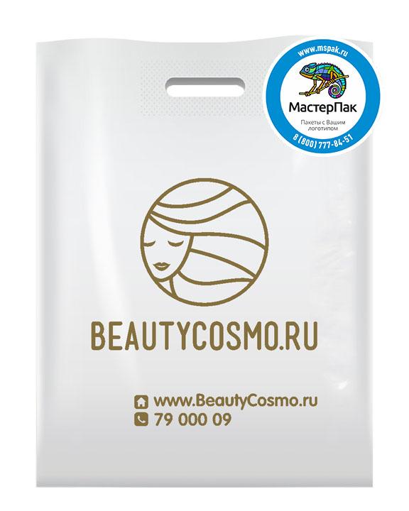 Пакет из ПВД с логотипом BEAUTYCOSMO, Москва, 70 мкм, 30*40, белый