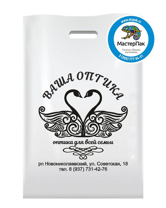 Пакет из ПВД с логотипом Ваша Оптика, рп Новониколаевский, 70 мкм, 22,5*34, белый