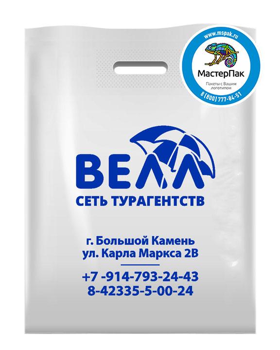 Пакет из ПВД с логотипом ВЕЛЛ, Большой Камень, 70 мкм, 30*40, белый