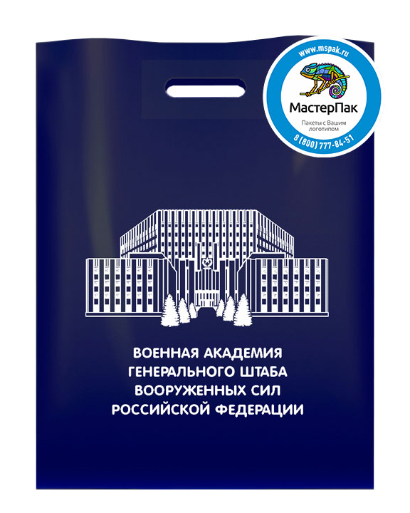 Пакет из ПВД с логотипом Военная Академия Генерального штаба Вооруженных сил Российской Федерации, Москва, 70 мкм, 30*40, синий