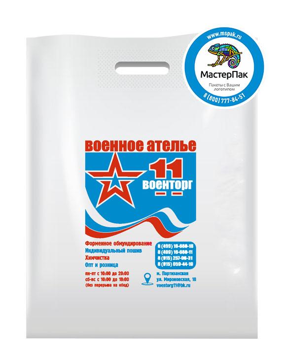 Пакет из ПВД с логотипом Военное ателье, Москва, 70 мкм, 36*45, белый