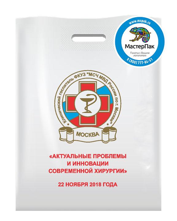 ПВД пакет с логотипом Актуальные проблемы и инновации современной хирургии, 70 мкм, 30*40, белый, Москва