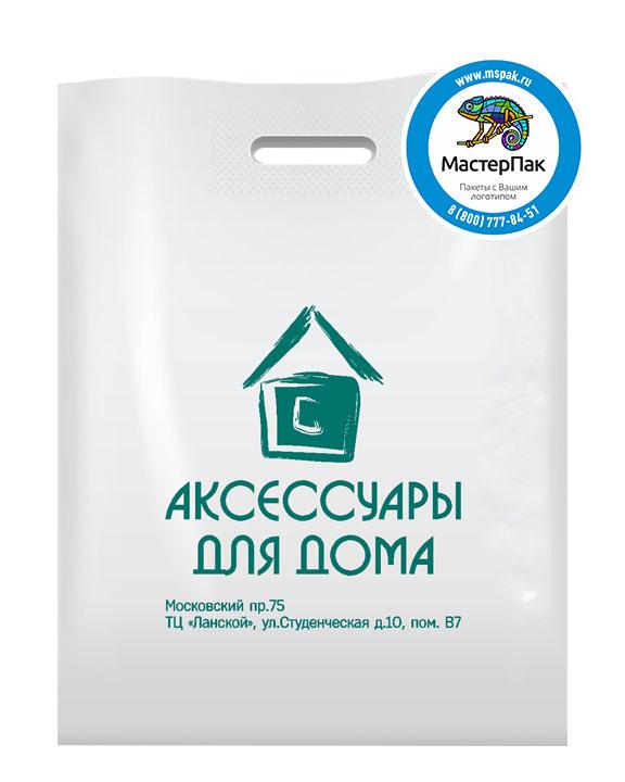 ПВД пакет с логотипом Аксессуары для дома, 70 мкм, 36*45, белый, Санкт-Петербург