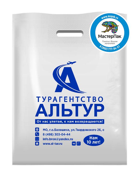 ПВД пакет с логотипом Альтур Турагентство, 70 мкм, 30*40, белый, Москва