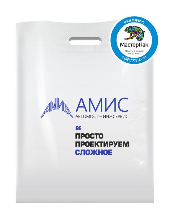 ПВД пакет с логотипом АМИС, 70 мкм, 38*50, белый, Москва