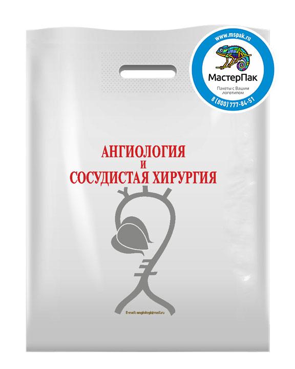 ПВД пакет с логотипом Ангиология и Сосудистая хирургия, 70 мкм, 30*40, белый, Москва