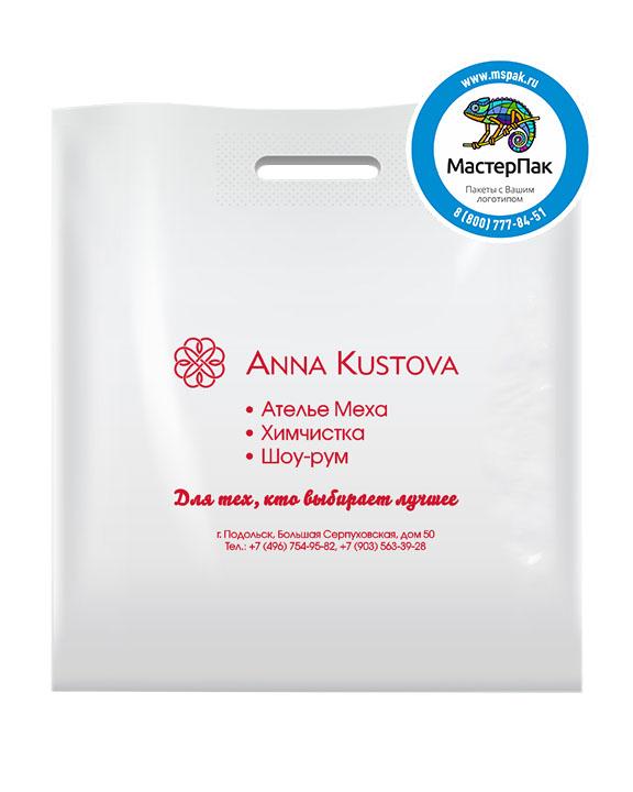 ПВД пакет с логотипом Anna Kustova, 70 мкм, 45*50, белый, Подольск