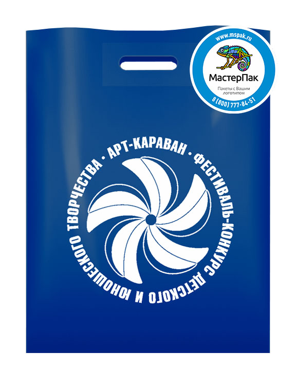 ПВД пакет с логотипом Арт-Караван, 70 мкм, 30*40, ярко-синий, Москва