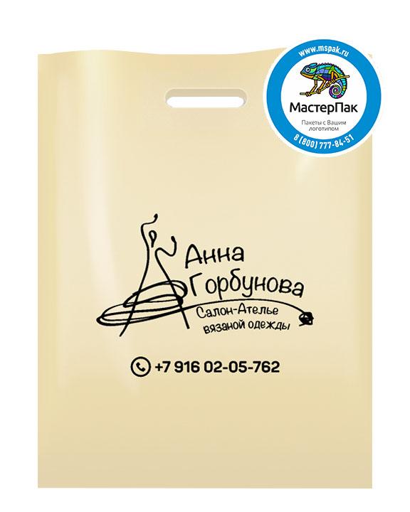 ПВД пакет с логотипом Анна Горбунова, 70 мкм, 38*50, золотой, Москва