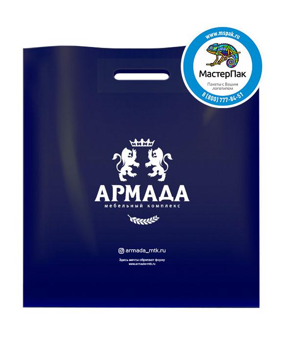 ПВД пакет с логотипом АРМАДА, 70 мкм, 45*50, синий, Москва