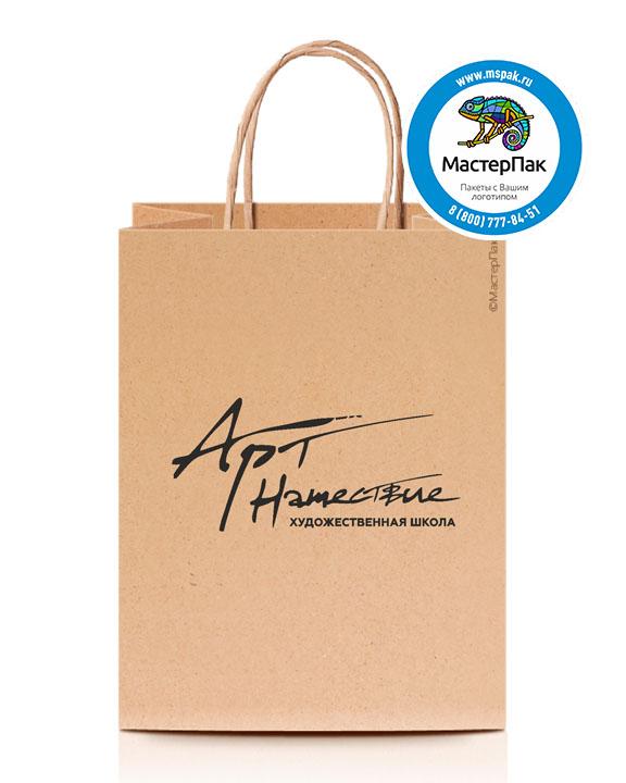 Пакет крафтовый с логотипом АРТ Нашествие,  45*35*15, 100 гр., крученые ручки