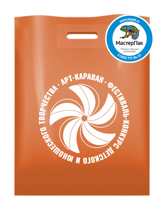 Пакет из ПВД с логотипом Арт-Караван, 70 мкм, 30*40, оранжевый