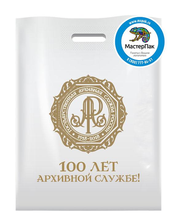 Пакет из ПВД с логотипом 100 лет Архивной службе!, 70 мкм, 30*40, белый, Москва