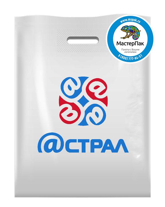 Пакет из ПВД с логотипом @страл, 70 мкм, 30*40, белый, Санкт-Петербург