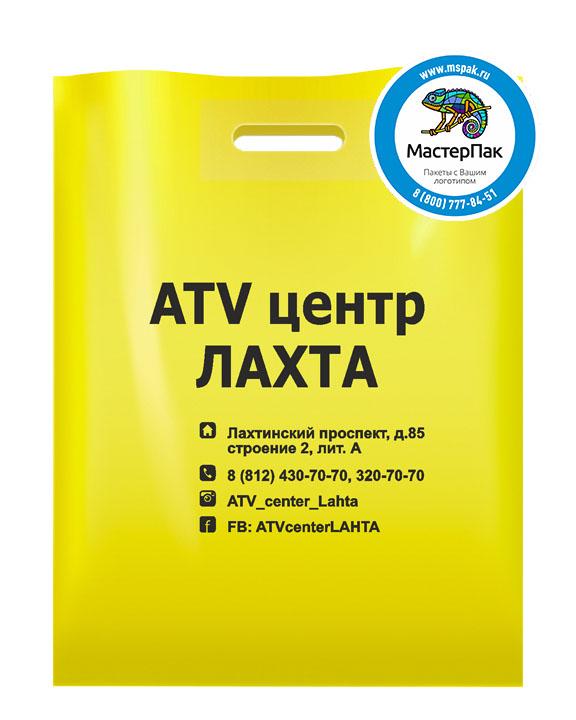 Пакет из ПВД с логотипом ATV центр ЛАХТА, 70 мкм, 36*45, жёлтый, Санкт-Петербург