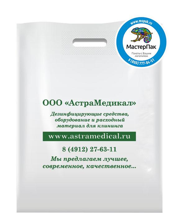 Пакет из ПВД с логотипом АстраМедикал, 70 мкм, 38*50, белый, Москва