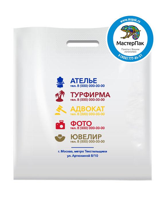 Пакет из ПВД с логотипом Ателье, Турфирма, Адвокат, Фото, Ювелир, 70 мкм, 30*40, белый, Москва