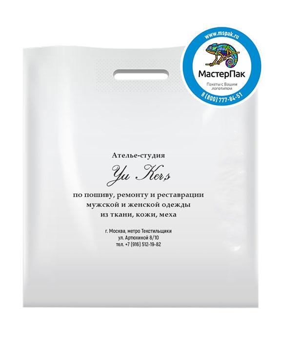 Пакет из ПВД с логотипом Ателье-студия Yu Kers, 70 мкм, 30*40, белый, Москва