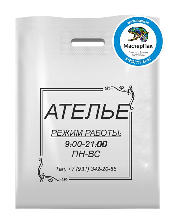 Пакет из ПВД с логотипом Ателье, 70 мкм, 30*40, белый