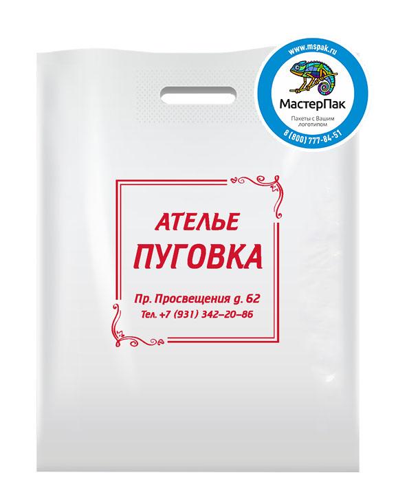 Пакет из ПВД с логотипом Ателье Пуговка, 70 мкм, 38*50, белый, Санкт-Петербург