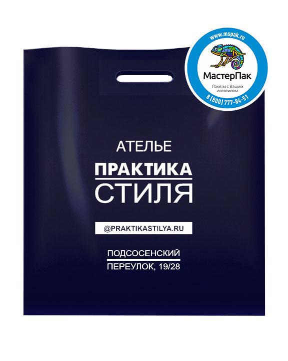 Пакет из ПВД с логотипом Ателье Практика Стиля, 70 мкм, 30*40, синий