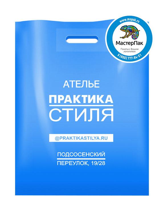 Пакет из ПВД с логотипом Ателье Практика Стиля, 70 мкм, 30*40, ярко-синий