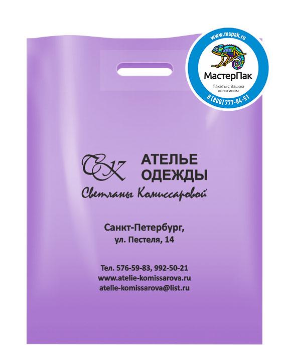 Пакет из ПВД с логотипом Ателье одежды Светланы Комиссаровой, 70 мкм, 38*50, сиреневый, Санкт-Петербург