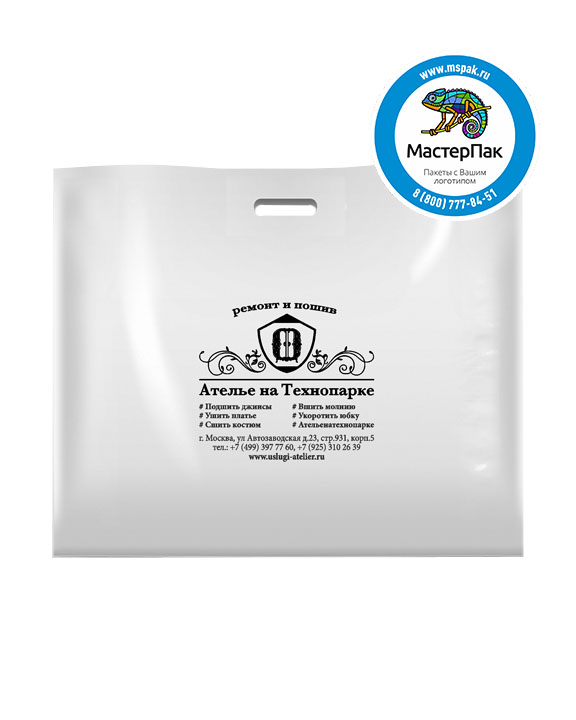 Пакет из ПВД с логотипом Ателье на Технопарке, 70 мкм, 60*50, белый, Москва