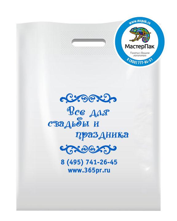 Пакет из ПВД с логотипом Все для свадьбы и праздника, Москва, 70 мкм, 38*50, белый
