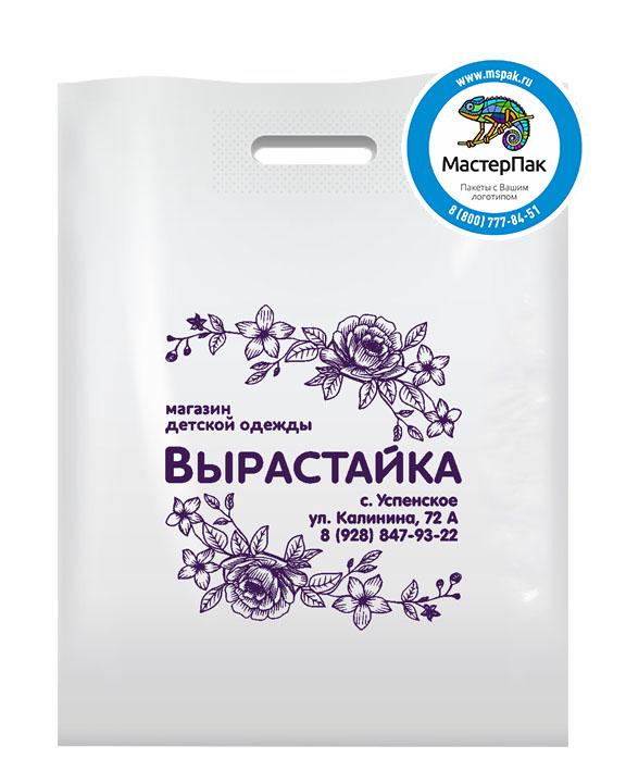 Пакет из ПВД с логотипом ВЫРАСТАЙКА, Армавир , 70 мкм, 36*45, белый
