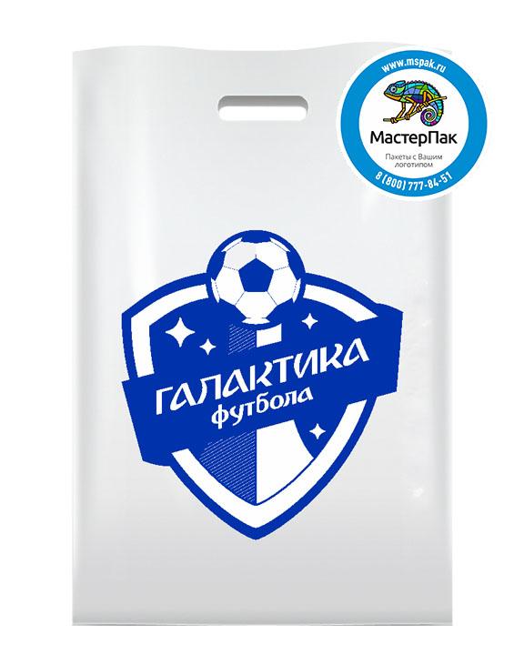 Пакет из ПВД с логотипом Галактика футбола, Долгопрудный, 70 мкм, 22,5*34, белый