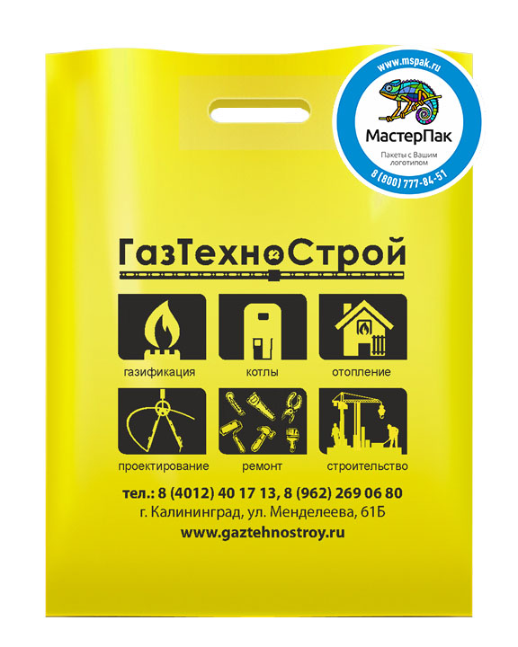 Пакет из ПВД с логотипом ГазТехноСтрой, Калининград, 70 мкм, 30*40, жёлтый
