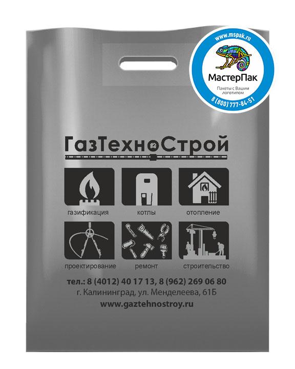 Пакет из ПВД с логотипом ГазТехноСтрой, Калининград, 70 мкм, 30*40, серебро