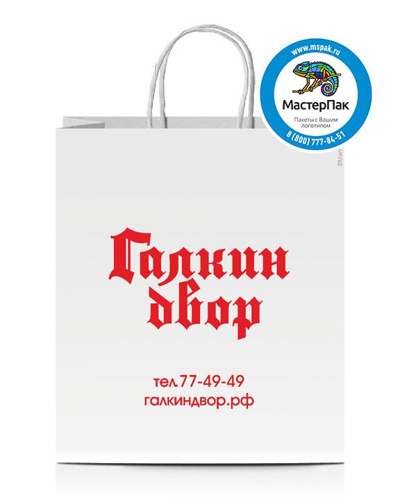 Пакет крафтовый с логотипом Галкин двор, крученые ручки, 32*18*37, 80 гр.