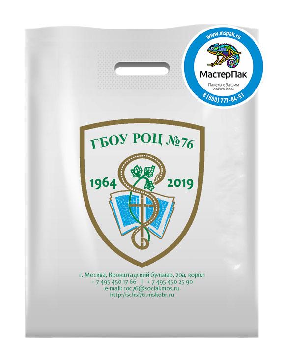 Пакет из ПВД с логотипом ГБОУ РОЦ №76, Москва, 70 мкм, 30*40, белый