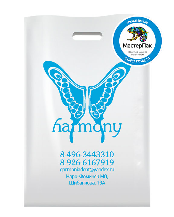 Пакет из ПВД с логотипом HARMONY, Наро-Фоминск, 70 мкм, 30*40, белый