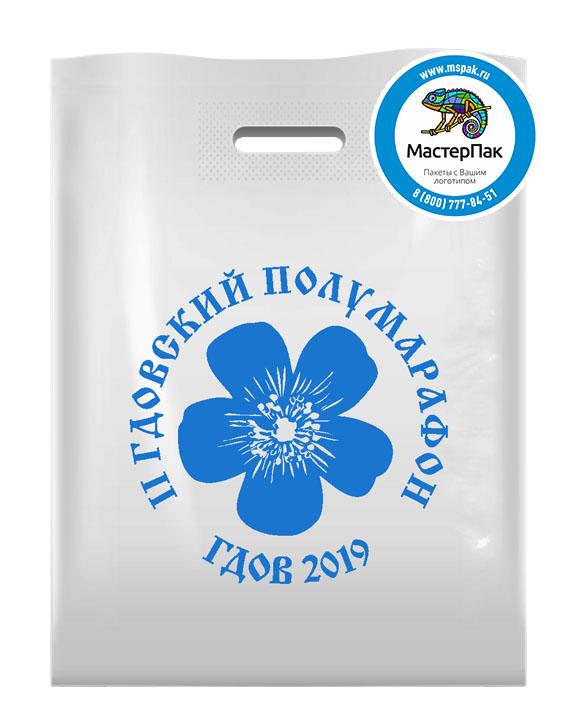 Пакет из ПВД с логотипом II Гдовский полумарафон, Гдов, 70 мкм, 30*40, белый