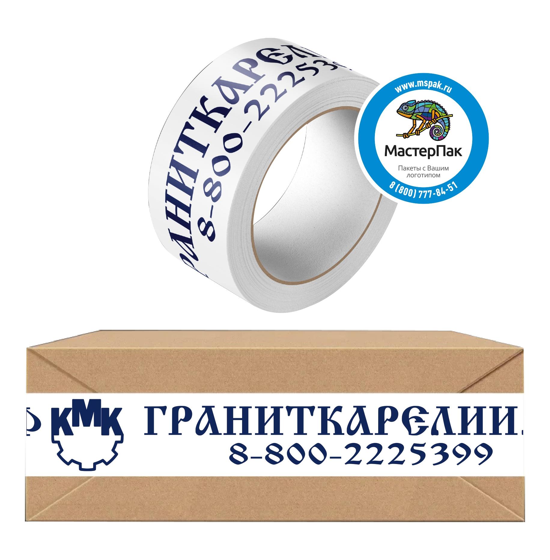 Скотч с логотипомГранит Карелии, 63 метра, 45 мкм, Петрозаводск